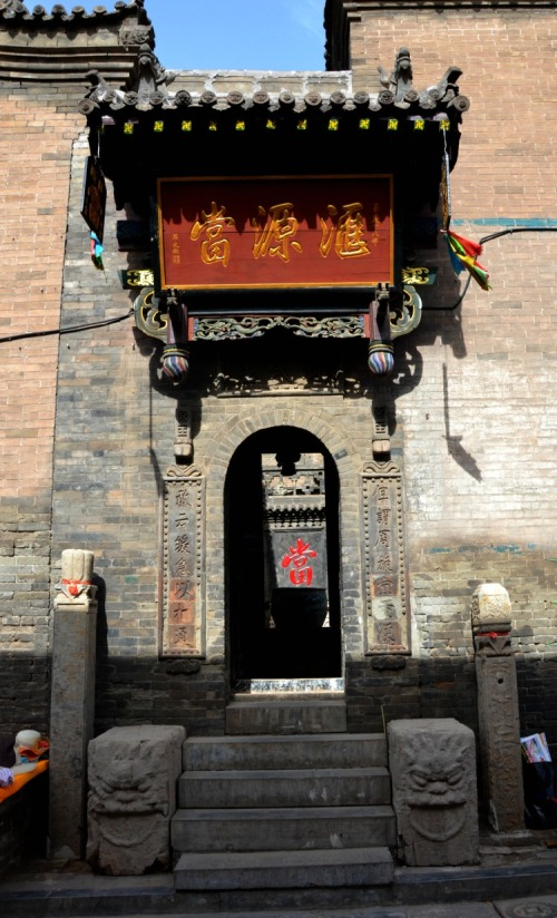 China - Pingyao entry