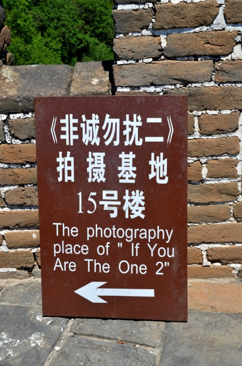 China - Great Wall sign
